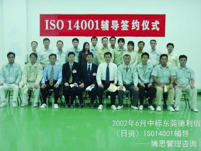 <span>ISO14001辅导签约仪式</span>